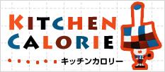 キッチンカロリーの歴史
