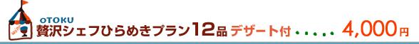 贅沢シェフひらめきプラン12品デザート付\4,000