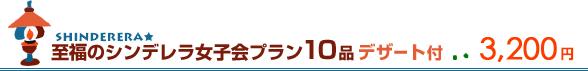 至福のシンデレラ女子会プラン10品デザート付3,200円