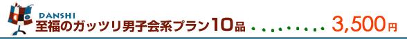 至福のガッツリ男子会系プラン10品3,500円