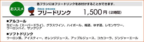 パーティプランにはフリードリンク1人1,500円(2時間)をお付けすることができます。